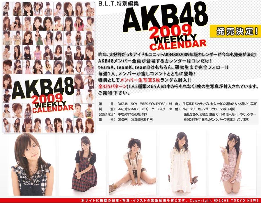 Akihabara48 (AKB48) Akb48-weekly-2009-calendar