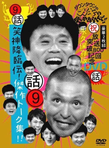 One of the many Gaki no Tsukai DVDs you can buy in Japan