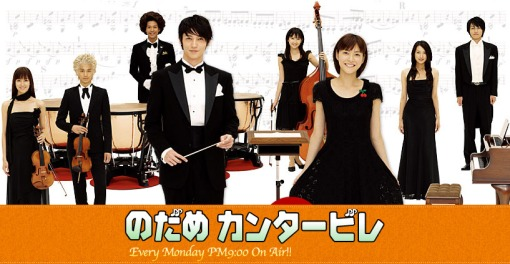 http://welshjapanotaku.files.wordpress.com/2009/03/nodame-cantabile-banner.jpg?w=510&h=264